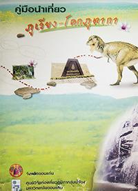 คู่มือนำเที่ยว ภูเวียง – โคกภูตากา